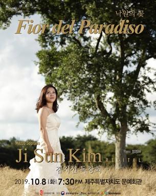 """[공연] 메조소프라노 김지선 독창회 """"Fior del paradiso(낙원의 꽃)"""" 일자: 2019.10.08시간: 19시 30분장소: 제주문예회관 문의:010-2886-8054"""