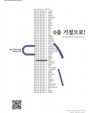 [전시] 강동훈, 안세현 공동전시 : 0을 기점으로! 일자: 2019.09.20 ~ 2019.09.29시간: 10:00 ~ 18:00장소: 갤러리18번가문의:010-9105-1101