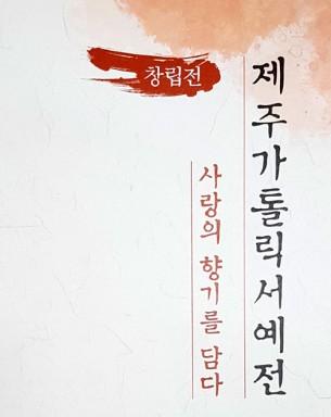 [전시] 제주가톨릭서예전