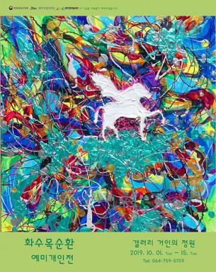 [전시] 화수목순환 - 예미개인전 일자: 2019.10.01 ~ 2019.10.15시간: 11:00 ~ 21:00장소: 갤러리 거인의 정원문의:064-759-5759