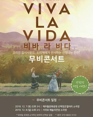 [공연] 소리께떼와 함께하는 Viva La Vida 무비콘서트 일자: 2019.12.7 ~ 12.8시간: 15:00장소: 제주돌문화공원문의: 010-6602-3123