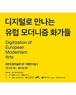 [전시] 일자: 2019.10.18 ~ 2020.02.07장소: 제주도립미술관문의: 064-710-4300