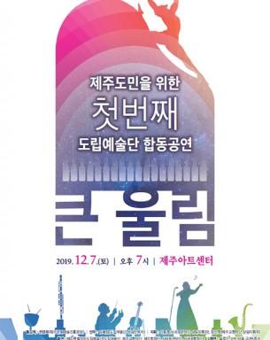 [공연] 제주도립예술단 합동공연