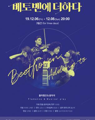 [공연] 베토벤에 더하다 일자: 2019.12.6 ~ 12.8시간: 20:00장소: 예술공간 오이문의: 010-6726-1514
