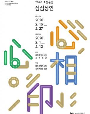 [전시] 2020 소장품전 : 심심상인 心心相印 일자: 2020.02.15 ~ 2020.02.27장소: 제주도문예회관문의: 064-710-7633