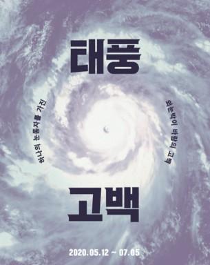 [전시] 태풍고백 일자: 2020.05.12 ~ 2020.07.05장소: 국립제주박물관 기획전시실문의: 064-720-8102