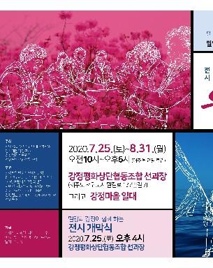 [전시] 밀양 X 강정